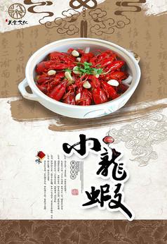 中式经典小龙虾海报设计