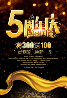 5周年店慶宣傳海報