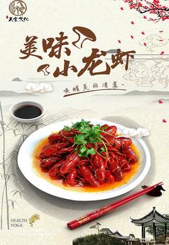 传统中式小龙虾海报设计