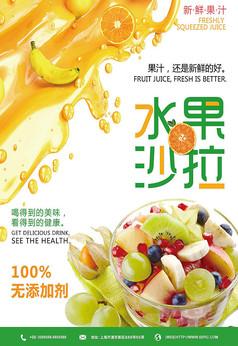 小清新水果沙拉创意海报