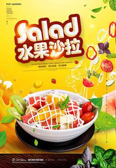 水果沙拉绿色海报