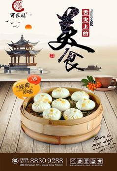 传统美食小笼包促销宣传海报