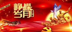 自强不息七一建党节海报