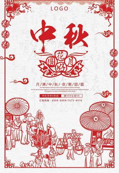 中国风剪纸艺术中秋节海报