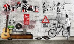 青春音乐会背景墙