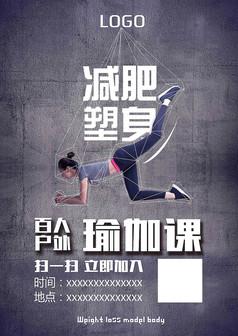 减肥塑身瑜伽课海报