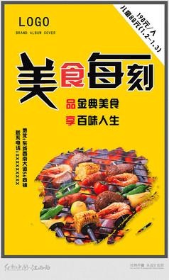 简约美食海报
