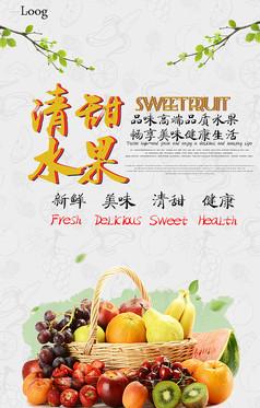 清甜水果海报