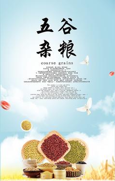 五谷雜糧海報