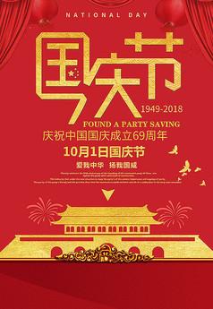 爱我中华国庆节展板设计PSD