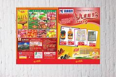 超市重阳活动dm设计