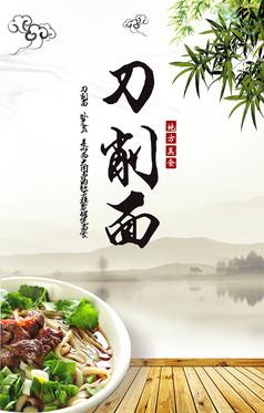 中国刀削面海报