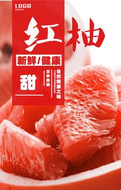甘甜红柚海报