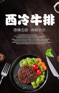 美味西冷牛排海报