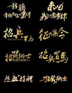 招贤纳士招聘字体设计PSD