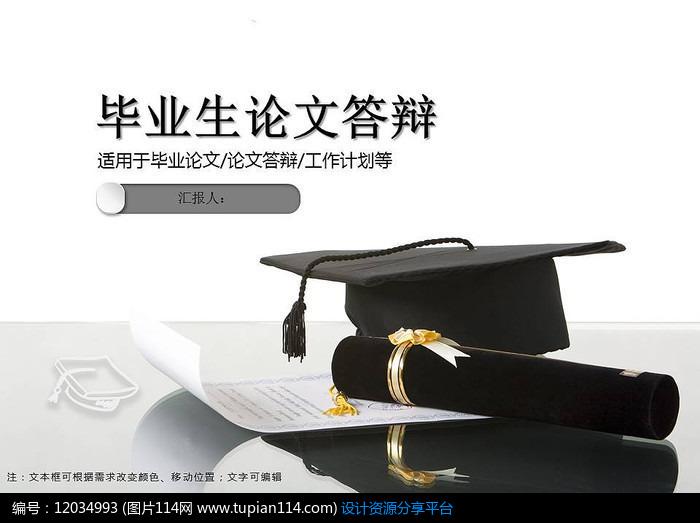 大學生畢業論文答辯ppt