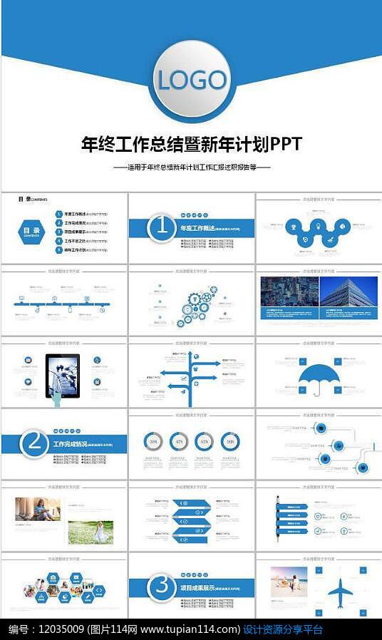 藍色風格新年計劃ppt