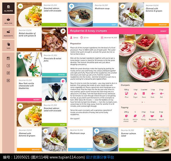 外國食物網站模板
