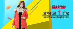 潮流韩版女装双12全场促销海报