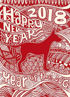 狗年传统剪纸海报