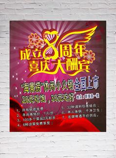 火锅店周年海报设计
