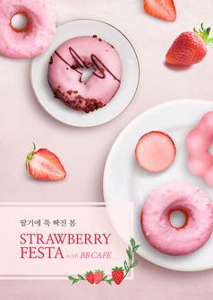 精致草莓甜甜圈宣传海报设计