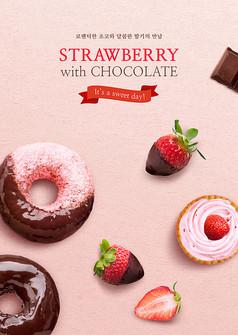 精致草莓巧克力甜甜圈宣传海报