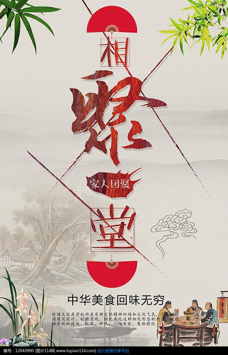 中华传统湘菜创意宣传海报