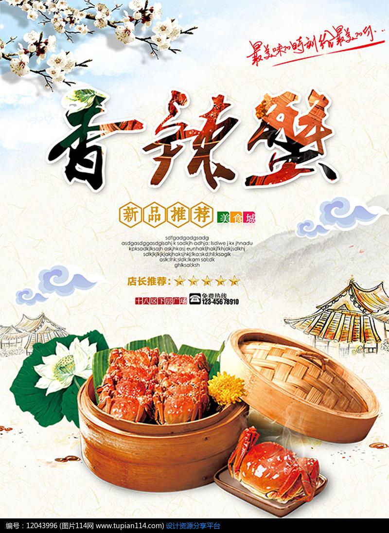 中国风经典美味香辣蟹宣传海报