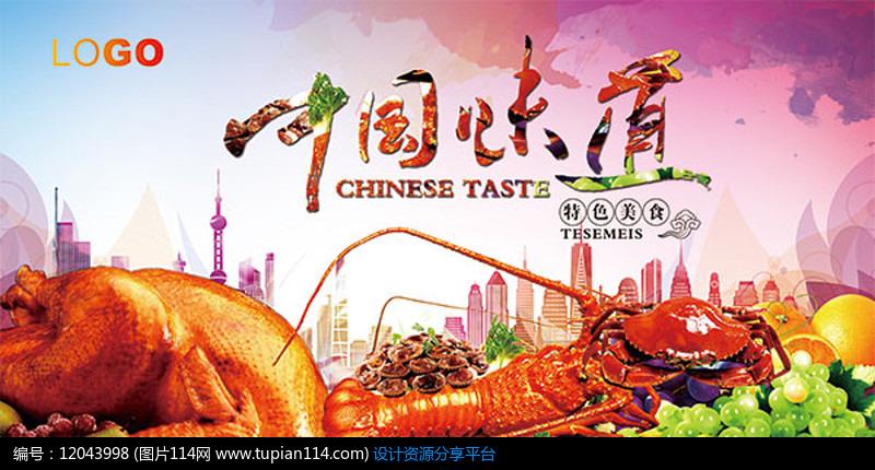创意特色中国味道宣传海报