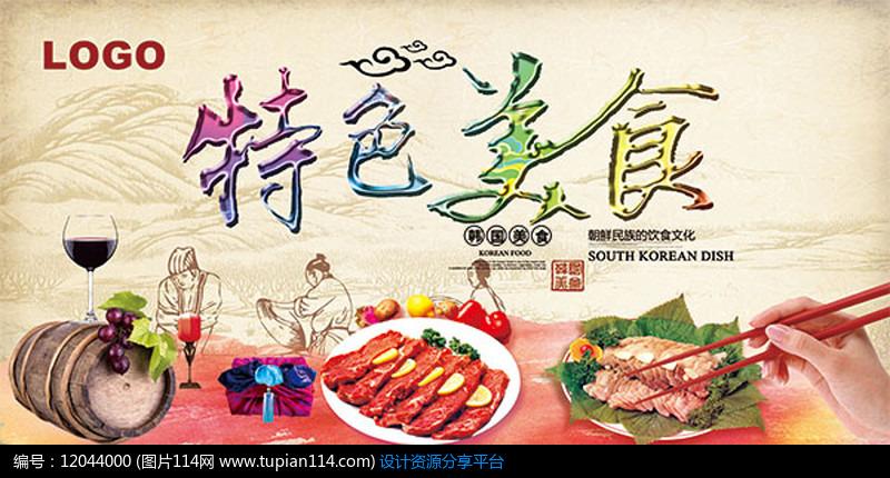 特色创意中国美食宣传海报设计