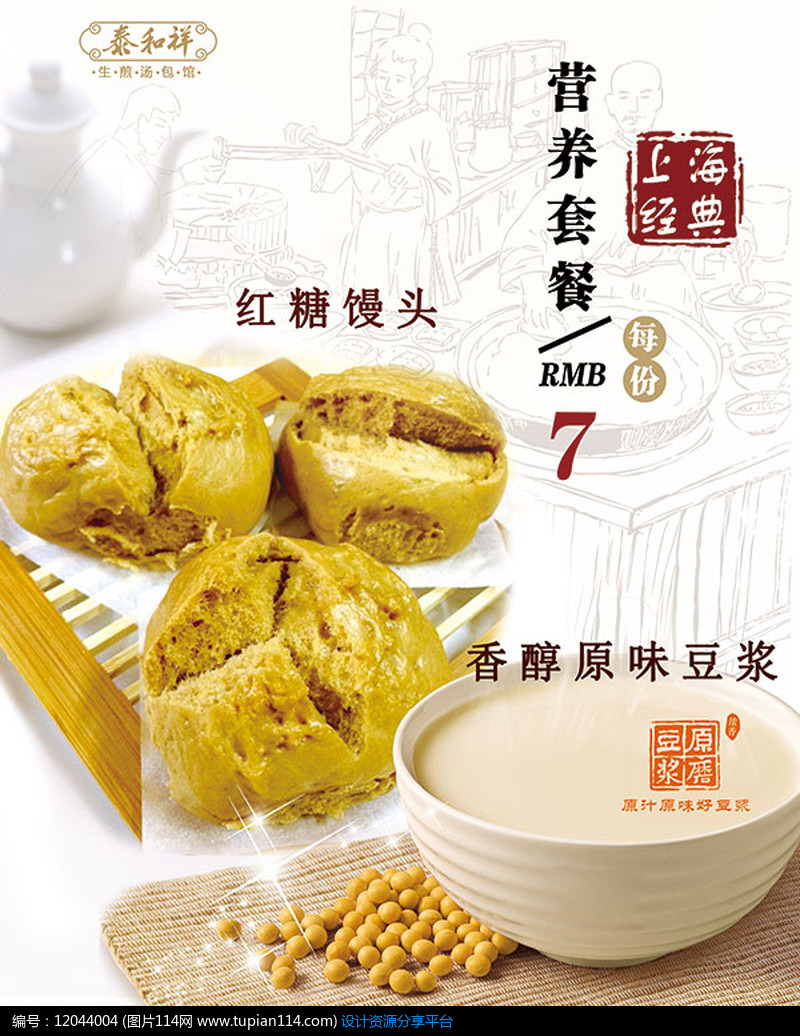 上海经典营养健康套餐宣传海报