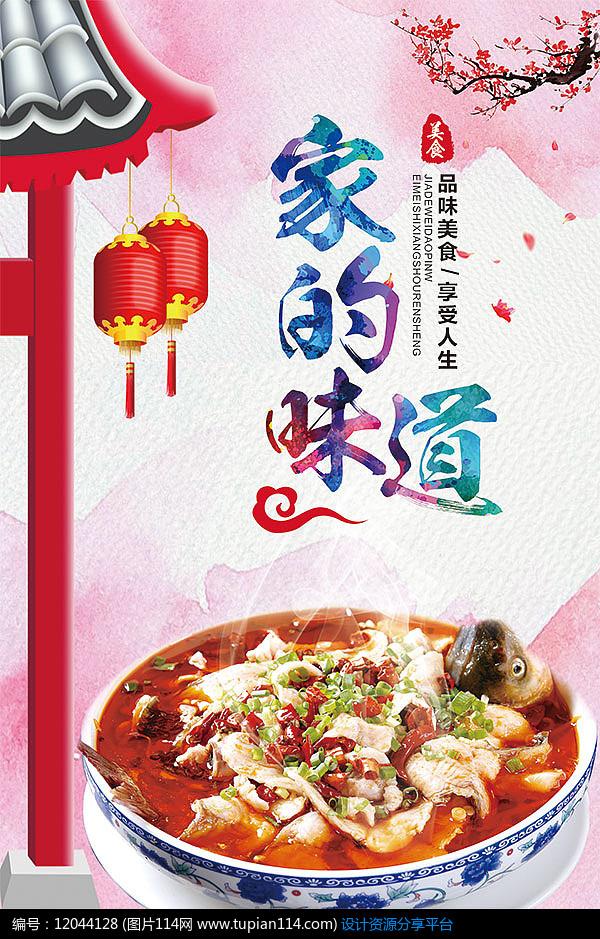 中国经典美味麻辣水煮鱼宣传海报