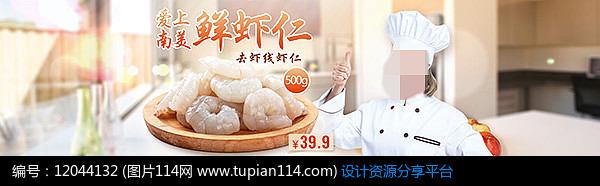 新鲜健康美味虾仁宣传海报