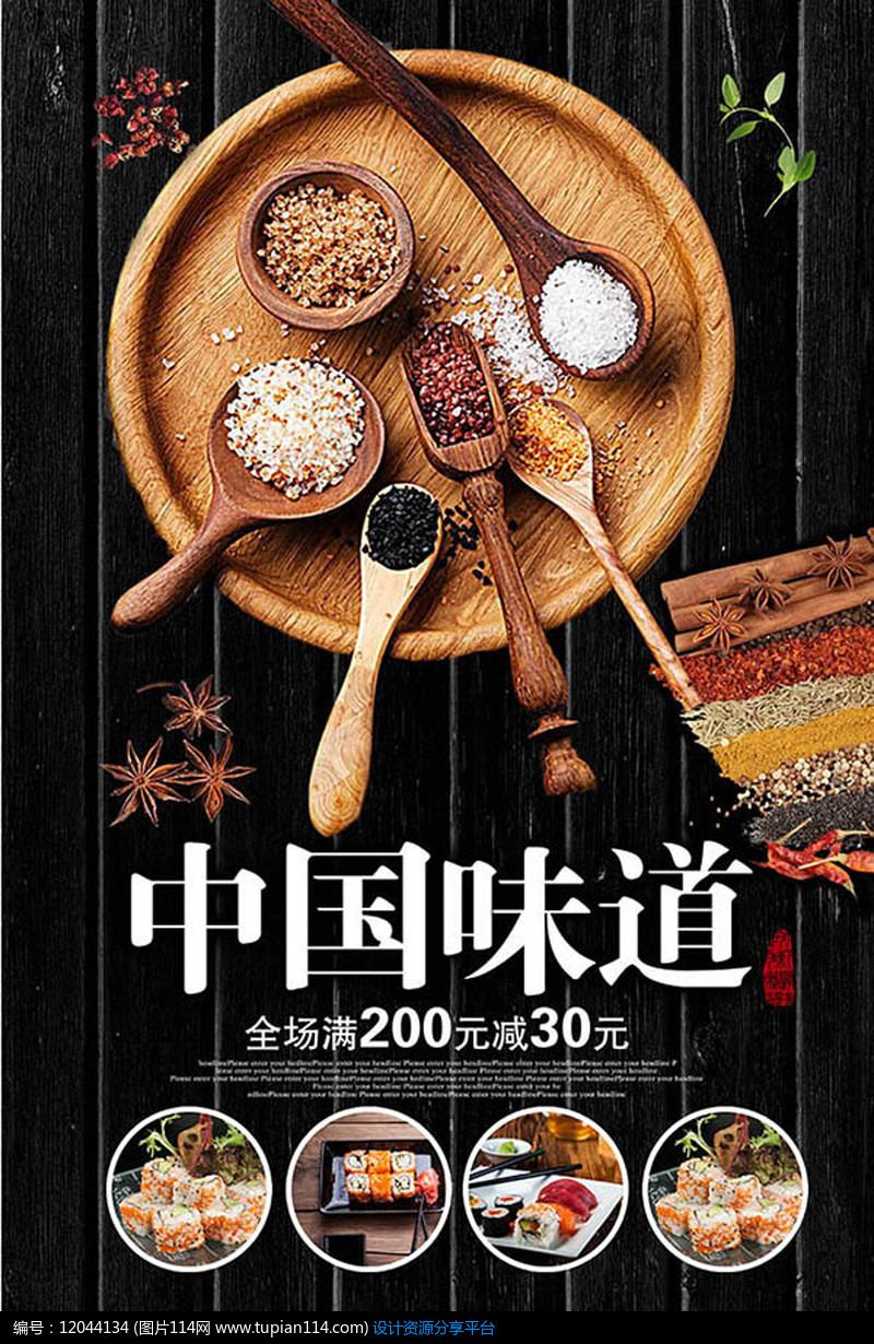 经典中国味道切糕个性宣传海报