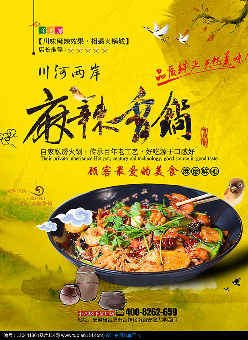 经典川河两岸麻辣香锅宣传海报