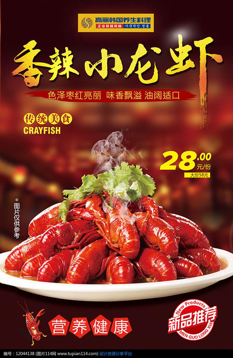 传统美食香辣小龙虾宣传海报