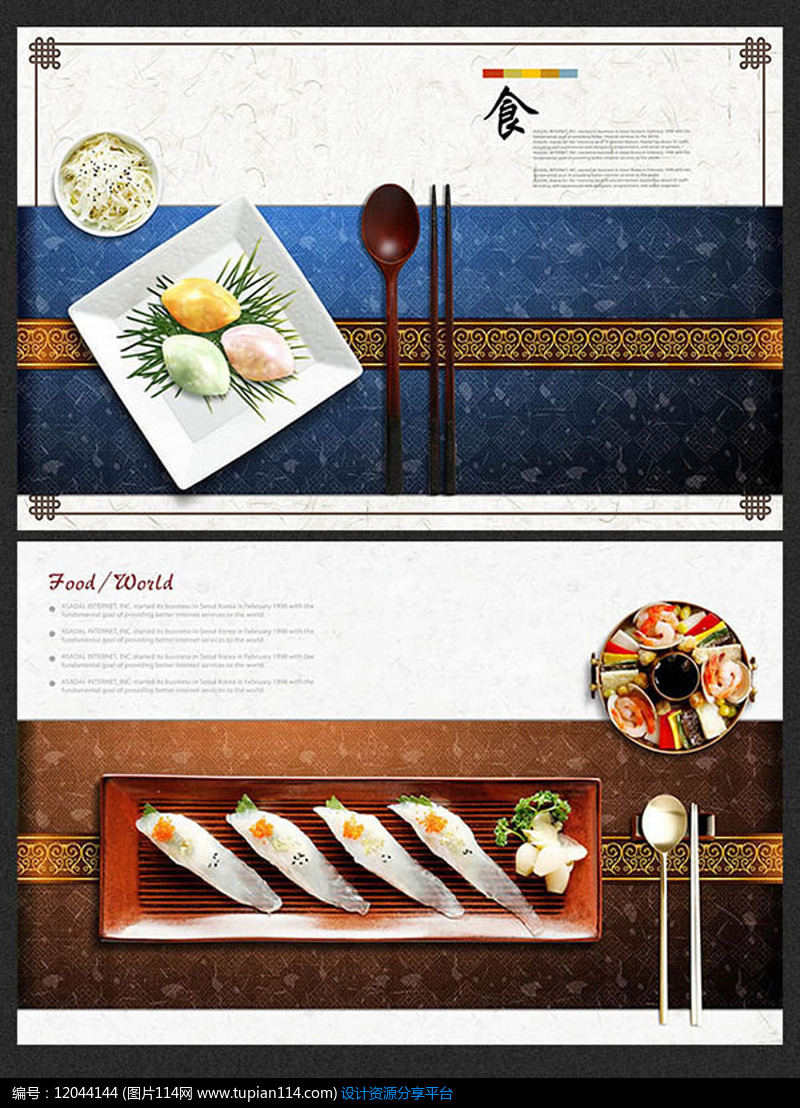高端日式料理宣传海报设计