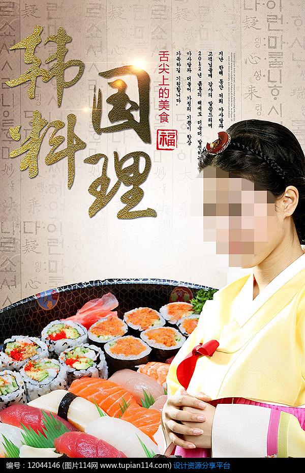 特色韩国料理宣传海报设计