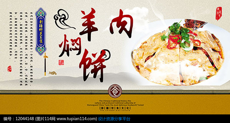 特色小吃羊肉焖饼宣传海报