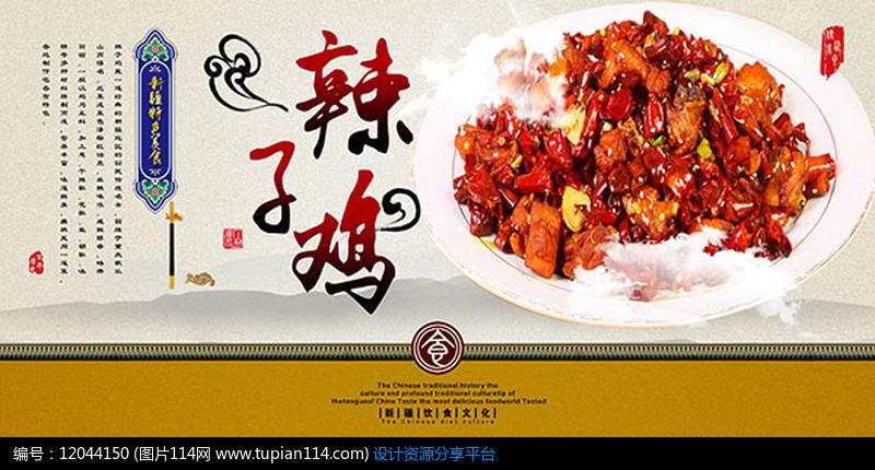 传统中国菜辣子鸡宣传海报设计