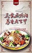 传统美食五味肉宣传海报