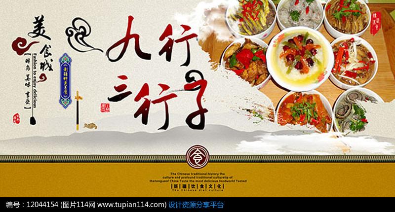 中国传统农家菜宣传海报设计