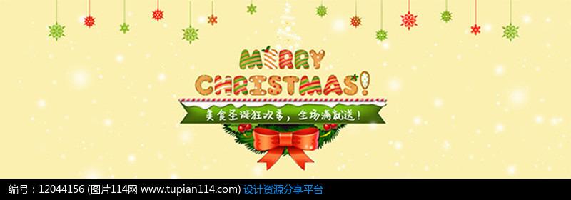 圣诞立式促销宣传海报设计
