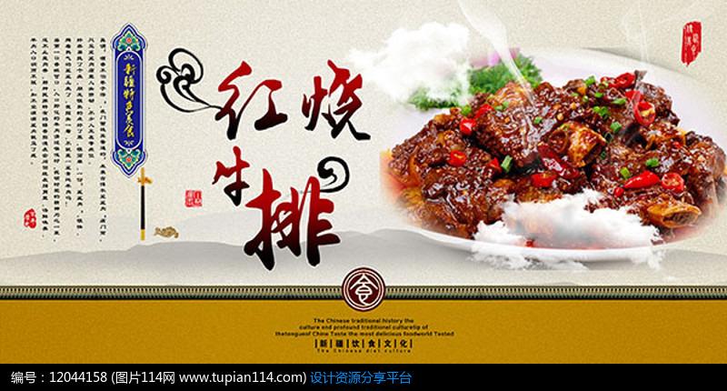 传统农家菜红烧牛排宣传海报