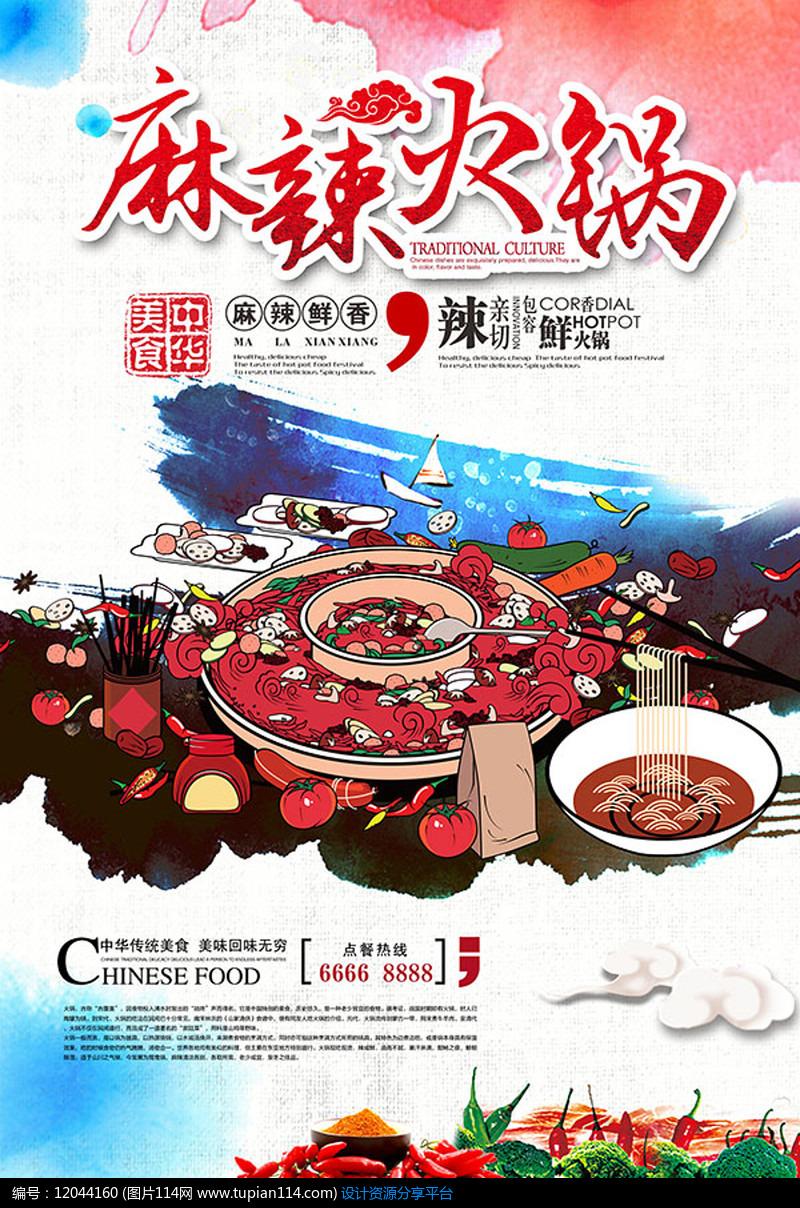 中华美食麻辣火锅宣传海报