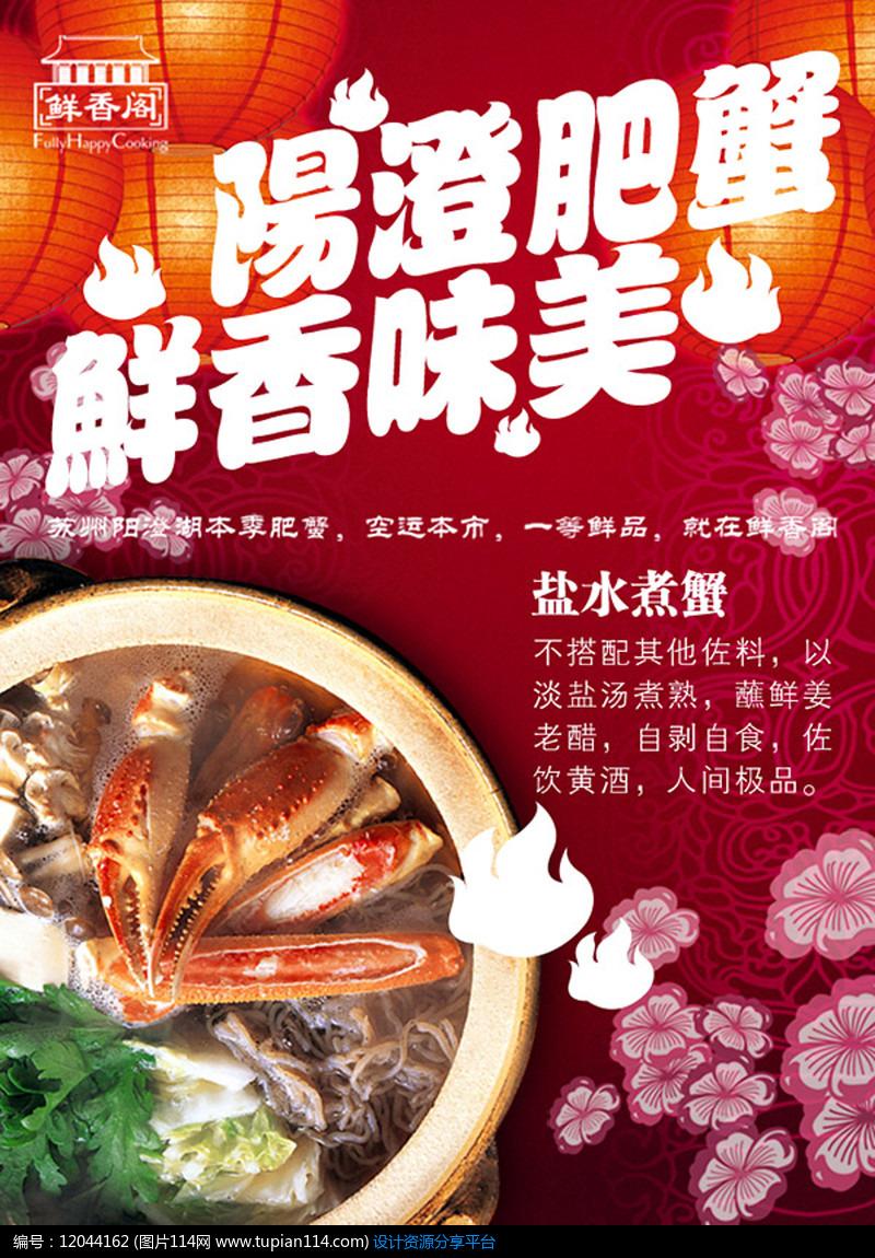 阳澄湖盐水煮肥蟹宣传海报