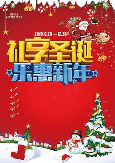 欢庆圣诞乐享新年宣传海报