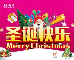 缤纷圣诞节海报