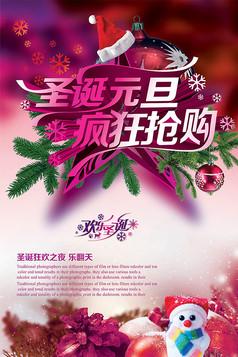 创意圣诞元旦疯狂抢购宣传海报